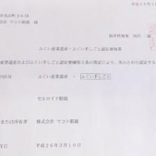 マコト眼鏡が「ふくい手しごと」に認定!!