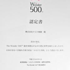 """特別モデル """"AYUMI=歩"""" 15周年記念モデル"""